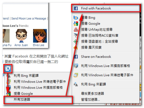 Facebook to IE8