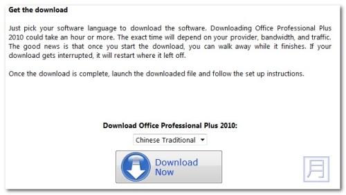 office 2010 試用 版 下載