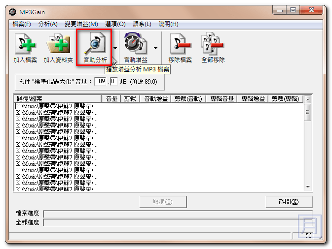 mp3gain 繁體 中文 版 免 安裝 win10