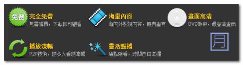 PPlive繁體中文版