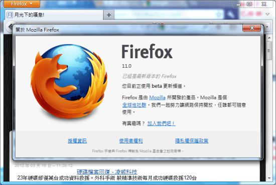 Firefox 11.0 官方繁體中文版火狐瀏覽器