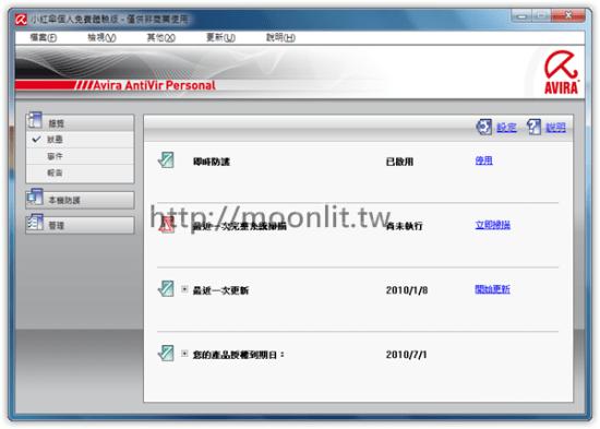 小紅傘個人免費版-繁體中文2013