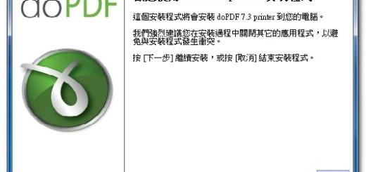 word轉pdf免費軟體 dopdf中文版下載
