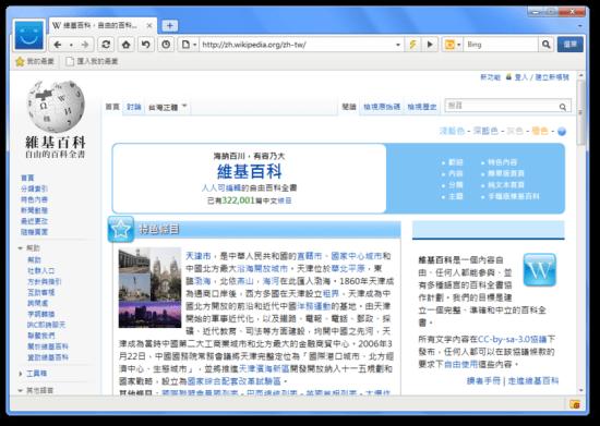 maxthon 3繁體中文免安裝版 遨遊瀏覽器下載
