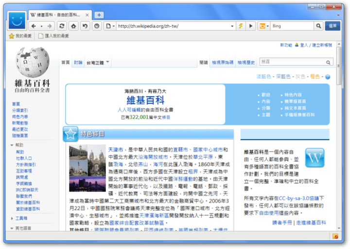 maxthon繁體中文下載 遨遊瀏覽器 4.0