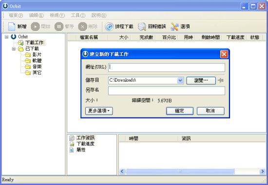 免空下載器+Youtube下載器 Orbit Downloader