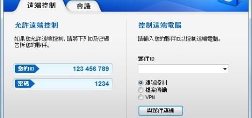 TeamViewer中文版下載 遠端桌面連線軟體