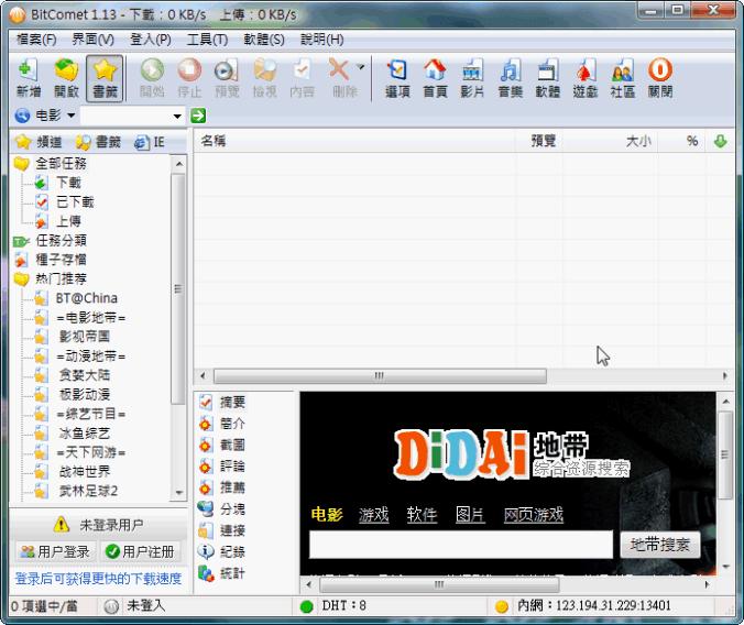 bt下載器中文版免安裝 - BitComet 比特彗星繁體中文版