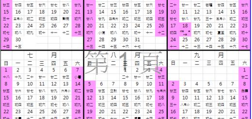 2018行事曆 人事行政局107年行事曆下載