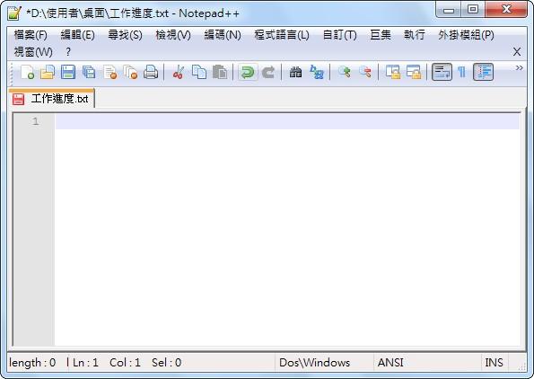 notepad++ 免安裝中文版下載
