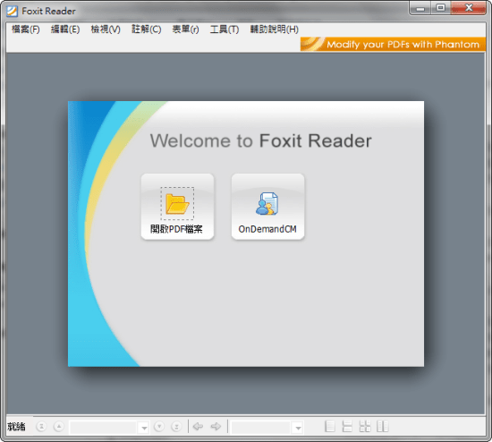 pdf軟體下載 Foxit PDF Reader 5.3.0.0423