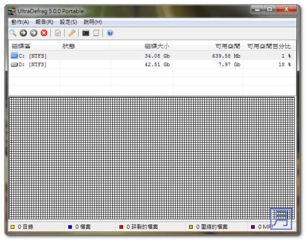 硬碟重組軟體 UltraDefrag 免安裝繁體中文版