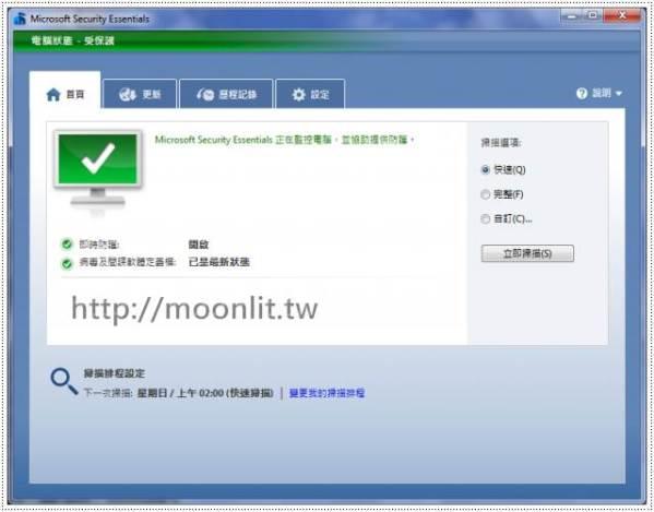 Microsoft Security Essentials 微軟防毒軟體中文版2013