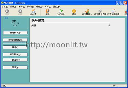 免費記帳軟體 AceMoney Lite