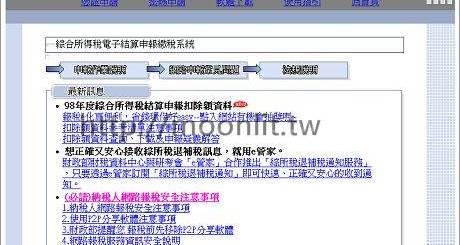 國稅局網路報稅軟體下載