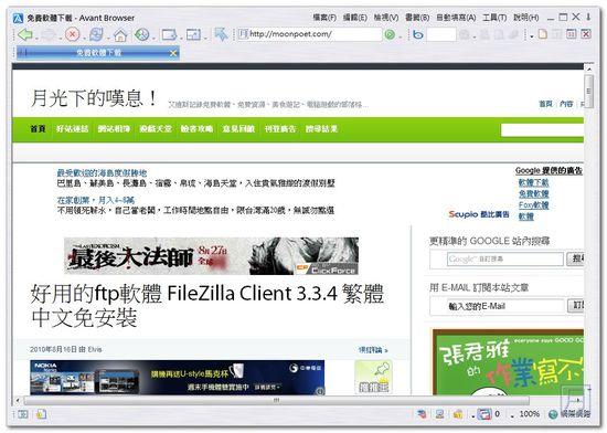 Avant Browser 瀏覽器中文版 免安裝 2012 Build 181