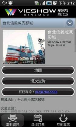 手機訂電影票