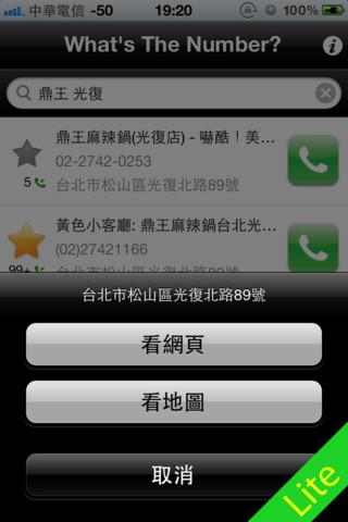[iPhone/iPad]WhatsTheNumber 手機查號台 電話搜尋準又快