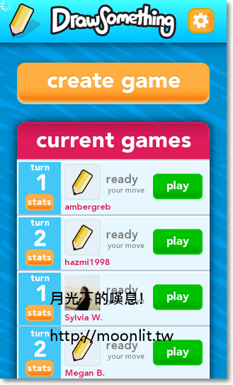 draw something 怎麼玩