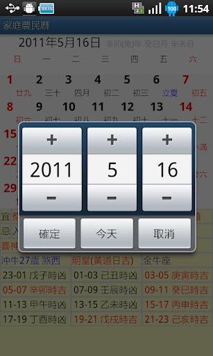 手機農民曆2012查詢吉時APP [家庭農民曆] for Android - 月光下的嘆息!