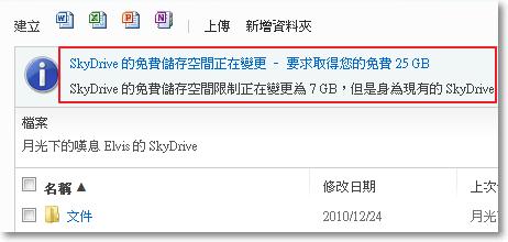 Microsoft SkyDrive 要縮水囉! 快動手把7GB回復成25GB