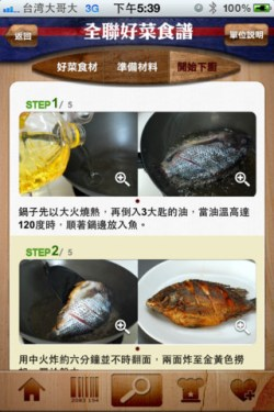 全聯福利中心之全聯好菜食譜app 用手機教你做菜