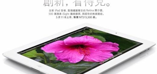 New iPad 台灣 5/11 正式上架發售 價格也公佈囉