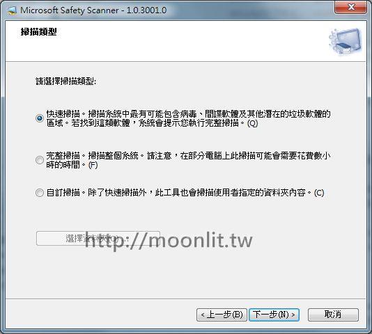 惡意軟體移除工具 KB890830 Windows 官方提供