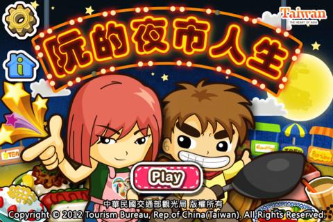 阮的夜市人生 台灣觀光局推出的夜市經營手機遊戲