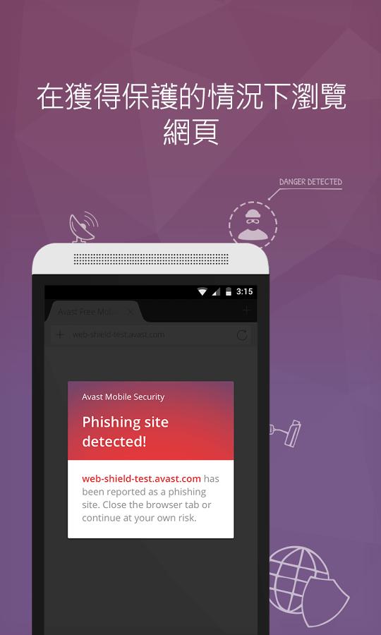 avast_mobile_004