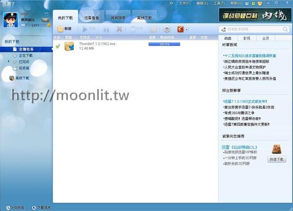 訊雷7繁體中文版下載免安裝