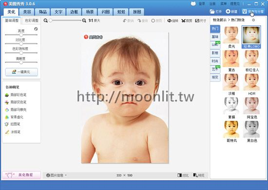 美圖秀秀電腦版繁體中文下載2017 – 月光下的嘆息!