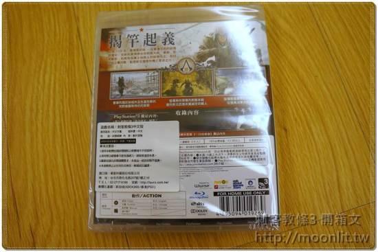刺客教條3中文限量特典版