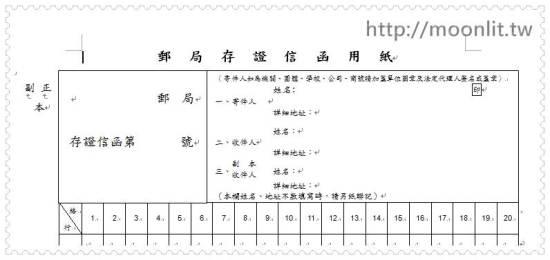 存證信函格式範例下載 郵局官方版