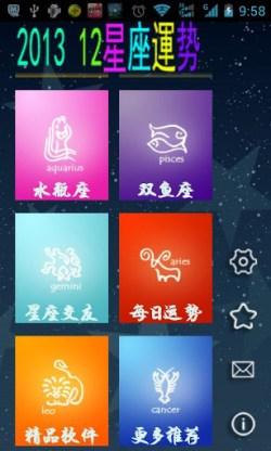 2013星座運勢大解析 app下載