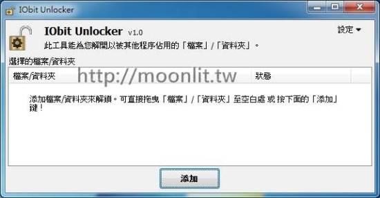 檔案刪不掉怎麼辦? 就交給 IObit Unlocker