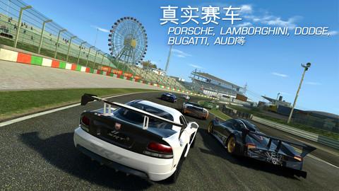 Real Racing 3 下載 平板手機上畫面最擬真的賽車遊戲