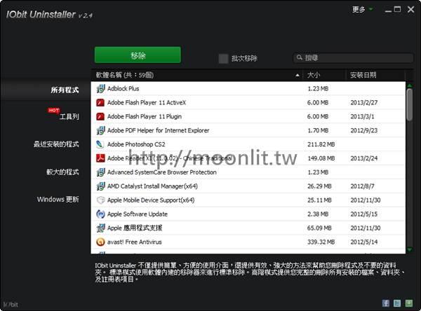 反安裝軟體工具 Iobit Uninstaller 免安裝