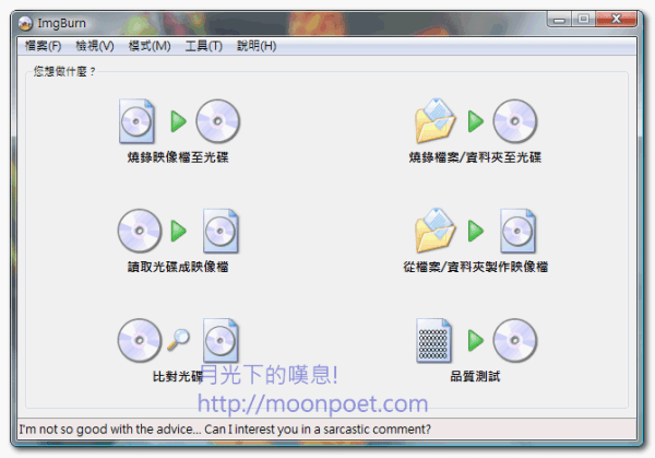 imgburn繁體中文版 免費燒錄軟體下載
