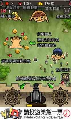 巨人的進擊守城版 超好玩的手機守城遊戲