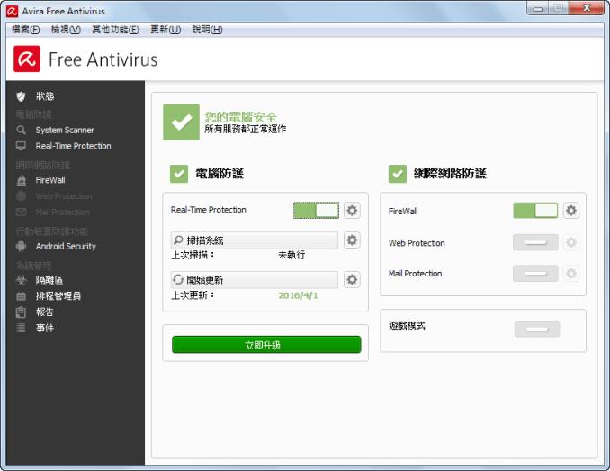 小紅傘個人免費版-繁體中文2018