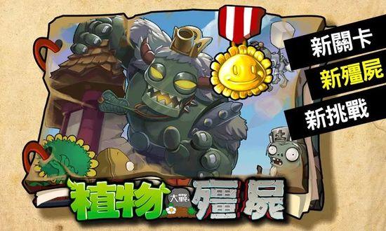 plant_vs_zombies_003