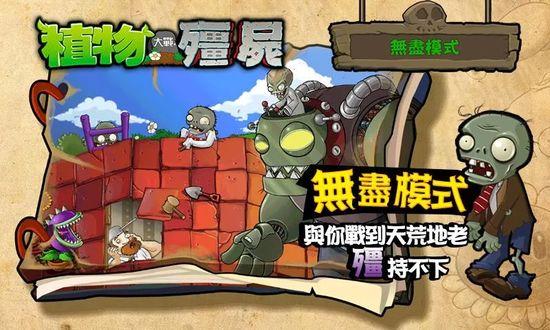 plant_vs_zombies_006