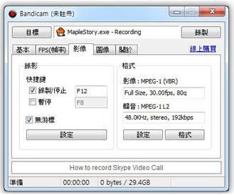 電腦畫面錄影錄音程式 Bandicam下載中文版