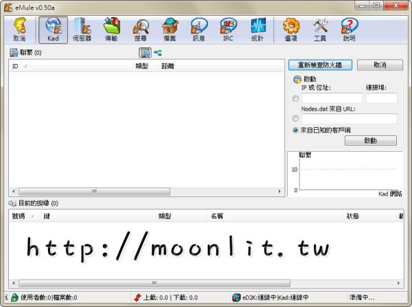 eMule繁體中文版下載 最新電騾中文版免安裝