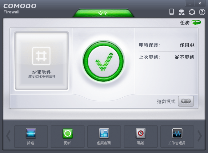 網路防毒軟體 Comodo Internet Security