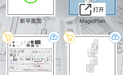 MagicPlan 室內設計平面圖軟體 - 用手機也能勾勒出房型比例圖