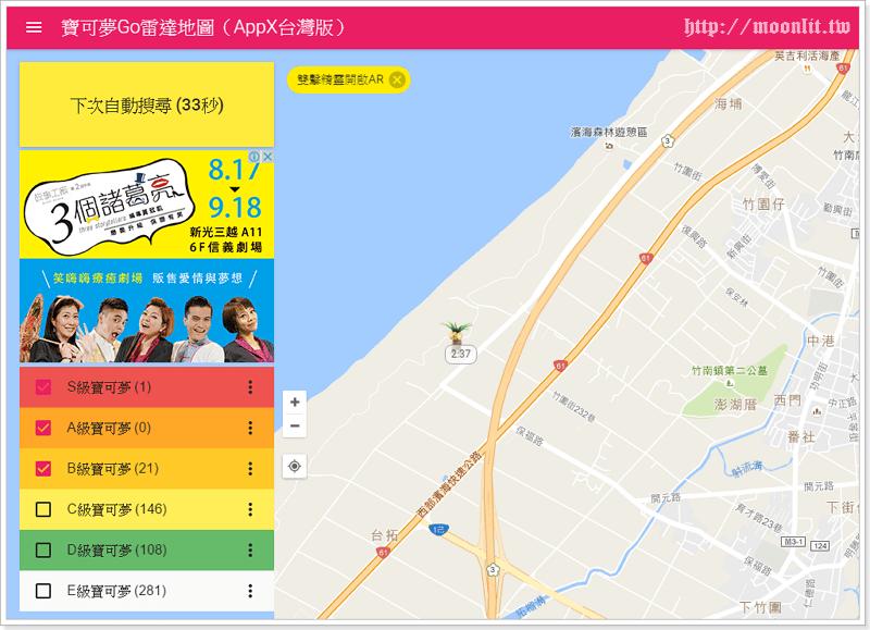 Pokemon Go寶可夢地圖 - appx台灣版 寶可夢巢穴地點搜尋器