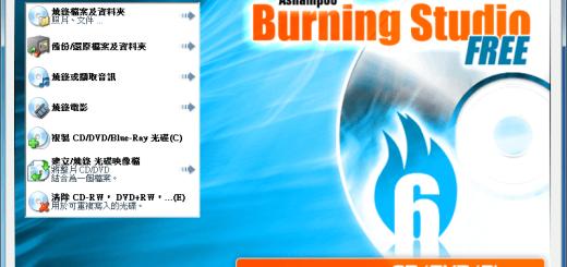 免費藍光燒錄軟體下載 Ashampoo Burning Studio FREE