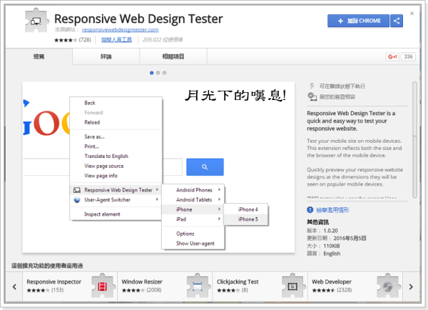 回應式網頁設計測試工具 - Responsive Web Design Tester for Chrome